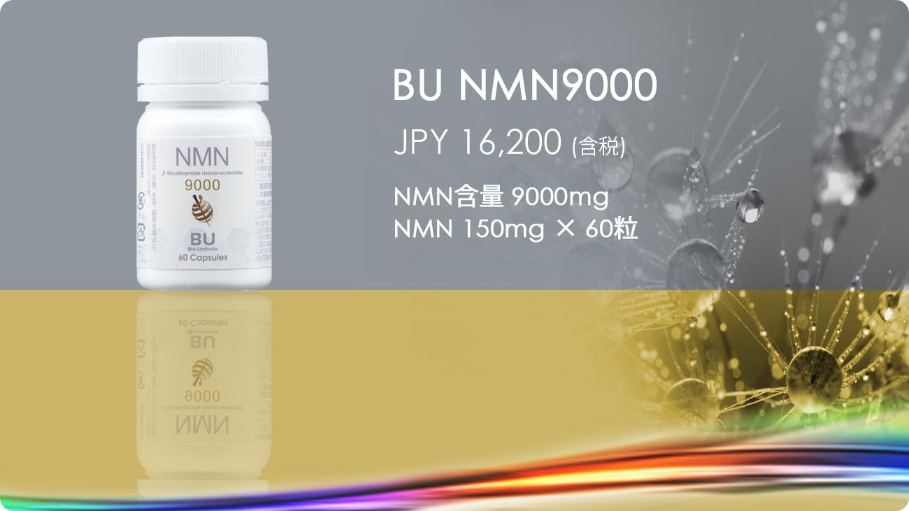 NMN9000